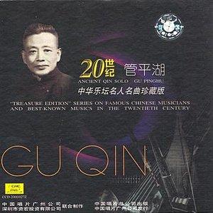 Image for 'Treasure Edition: Ancient Qin Solos (Zhen Cang Ban: Guan Pinghu Gu Qin Pian)'