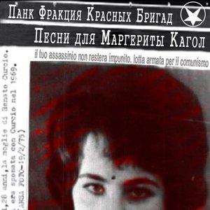 Песни для Маргериты Кагол