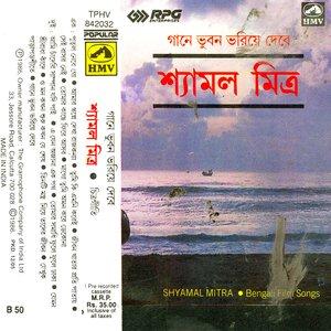 Shyamal Mitra:Gaane Bhuban Bhariye Debe