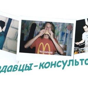 Avatar for Продавцы-консультанты