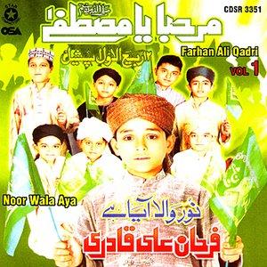 Noor Wala Aya