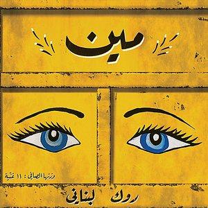 3arousit Bkeseen