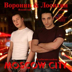 Аватар для Алексей Лосихин и Владислав Воронин