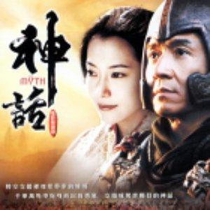 Avatar for Jackie Chan & Kim Hee Sun
