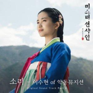 "Sori [From ""Mr. Sunshine (Original Television Soundtrack), Pt. 4""]"