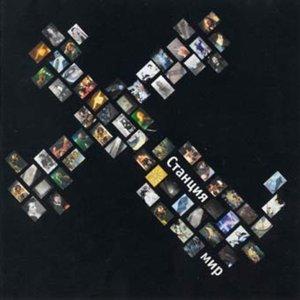 Изображение для 'Первый альбом группы'