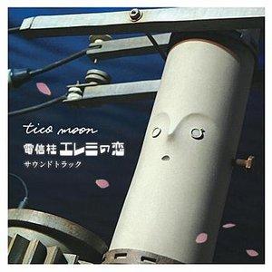 Elemi'' Soundtrack