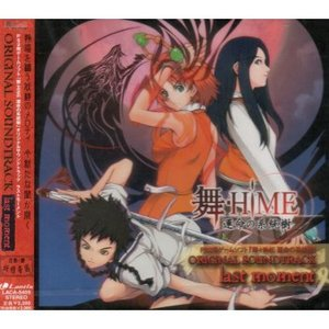 Mai-HiME Original Soundtrack, Volume 1: HiME