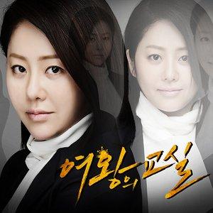 여왕의 교실 OST `두 번째 서랍`