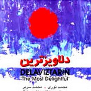 The Most Delightful (Delaviztarin)
