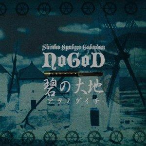 碧の大地-アヲノダイチ-
