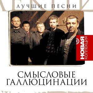 Новая Коллекция: Лучшие Песни