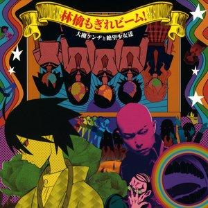 Avatar for Nonaka Ai & Inoue Marina & Kobayashi Yuu & Sawashiro Miyuki & Shintani Ryouko