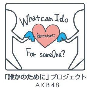誰かのために –What can I do for someone?–