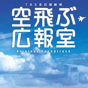 TBS系 日曜劇場「空飛ぶ広報室」オリジナル・サウンドトラック