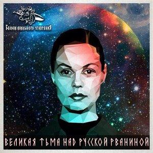 Великая Тьма над Русской Рваниной