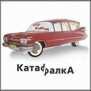 КатафалкА