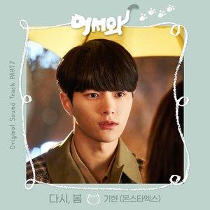 Meow the secret boy 어서와 (Original Television Soundtrack), Pt.7