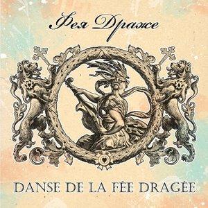 Danse de la Fée Dragée