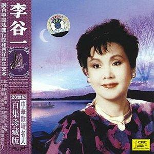 Famous Chinese Vocalist: Li Guyi (Er Shi Shi Ji Zhong Hua Ge Tan Ming Ren Bai Ji Zhen Cang Ban: Li Guyi)