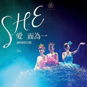 S.H.E-愛而為一演唱會影音館