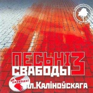 Image for 'Песьні Свабоды 3'