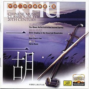 Image for 'Chinese Music Classics of the 20th Century: Erhu'