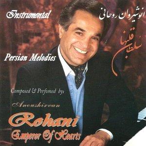 Soltan e Ghalbha (Emperor of Hearts) [feat. Shahdad Rohani]