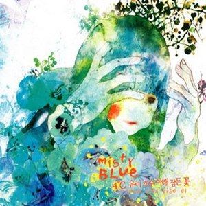 4˚C 유리 호수 아래 잠든 꽃