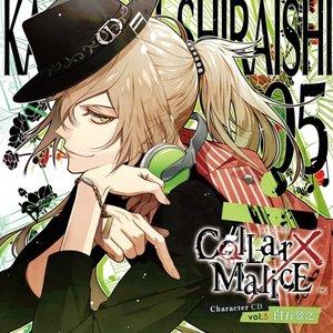 Collar×Malice Character CDCollar×Malice Character CD vol.5 白石景之 - Single