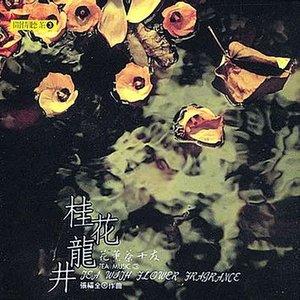 Tea with Flower Fragrance