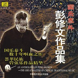 An Anthology of Peng Xiuwen: The Great Master of Traditional Chinese Music