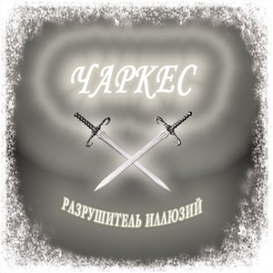 Avatar for Чаркес