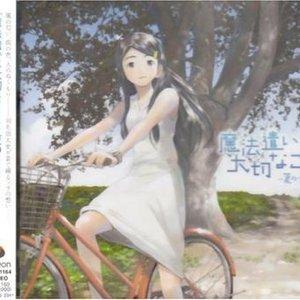 Mahou Tsukai ni Taisetsu na Koto ~Natsu no Sora~ Original Soundtrack