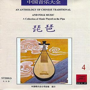 Image for 'Anthology Of Chinese Traditional and Folk Music: Pipa Vol. 4 (Zhong Guo Yin Yue Da Quan: Pipa Si)'