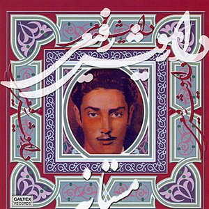 Mastaneh - Persian Music