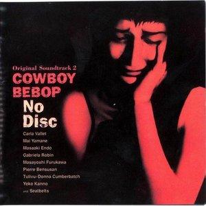 COWBOY BEBOP NO DISC オリジナルサウンドトラック2