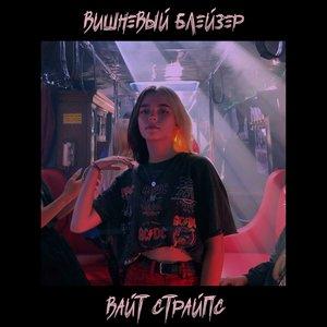 Вайт Страйпс