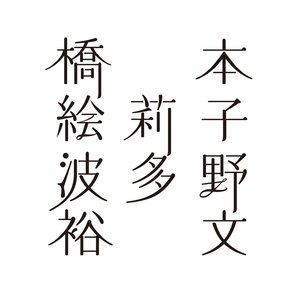 橋本絵莉子波多野裕文