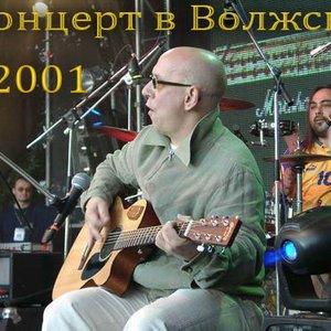 Концерт в Волжске