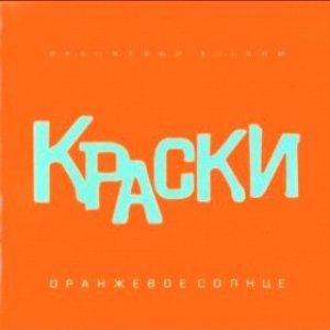Оранжевое Солнце - Оранжевый Альбом