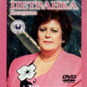 Avatar for Petranka Kostadinova
