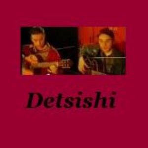 Аватар для Detsishi Ensemble