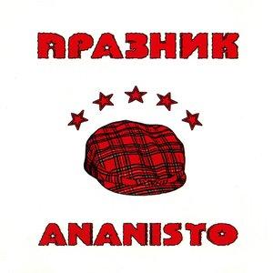 Ананисто