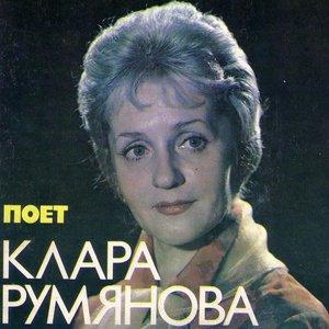 Поёт Клара Румянова