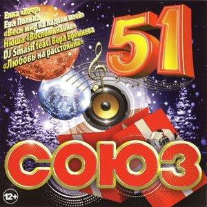Союз 51