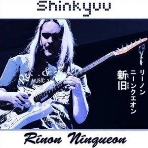 Shinkyuu