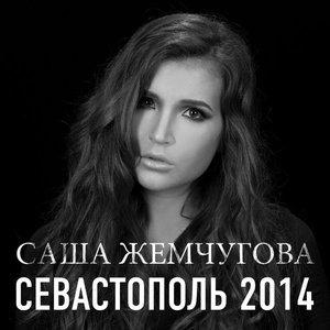 Аватар для Саша Жемчугова