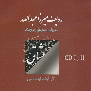 Radif of Mirza Abdollah (Persian Classical Music Style Learning) - Narrates from Nurali Borumand Vol:1 & 2
