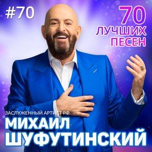 70 Лучших песен